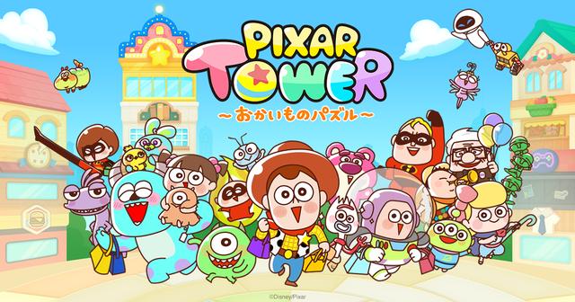 LINE_PIXAR_TOWER_main