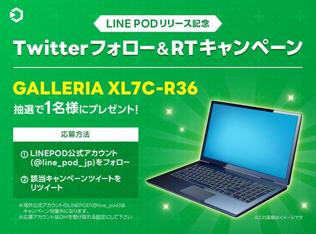 LINE_Twitter_OA_Message_修正
