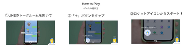 LINE QUICK GAME_HowtoPlay