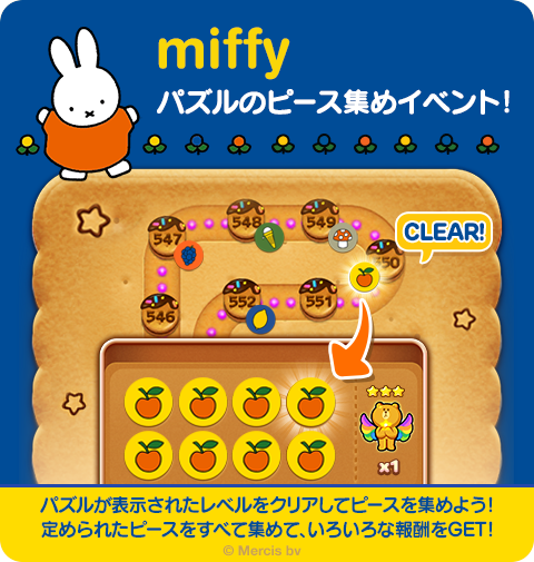 notice_Collect-puzzle_miffy2