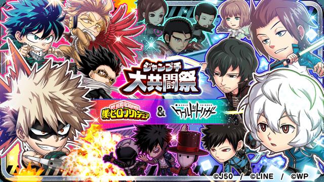 【HW_fix】ジャンプチ大共闘祭main