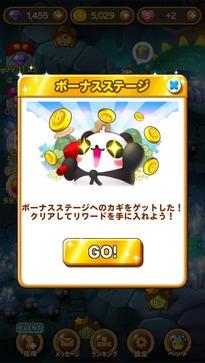 Bonus stage2_JP