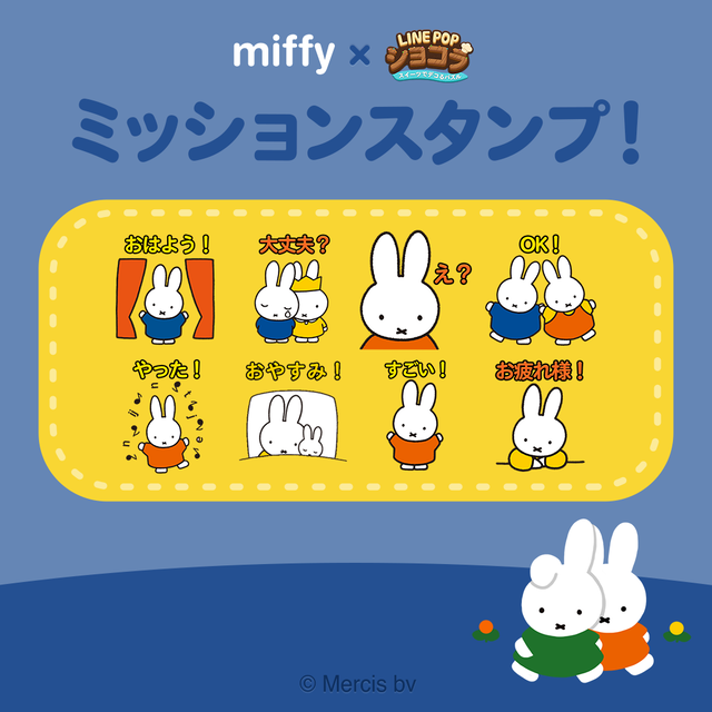 pop3_TL_C105_miffy_linesticker