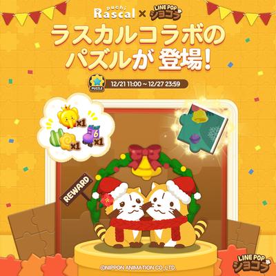 pop3_oa_454_Rascal_puzzle