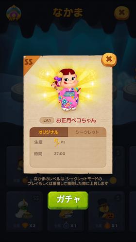 ss_Newyear_jp