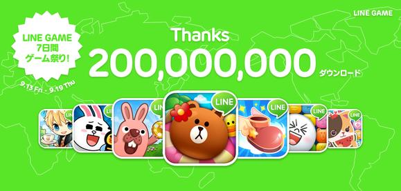 LINEゲーム2億ダウンロード