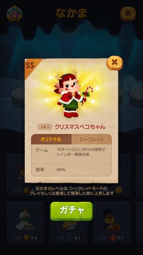 ss_Xmas_jp
