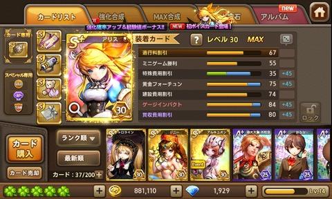 Alice_SS