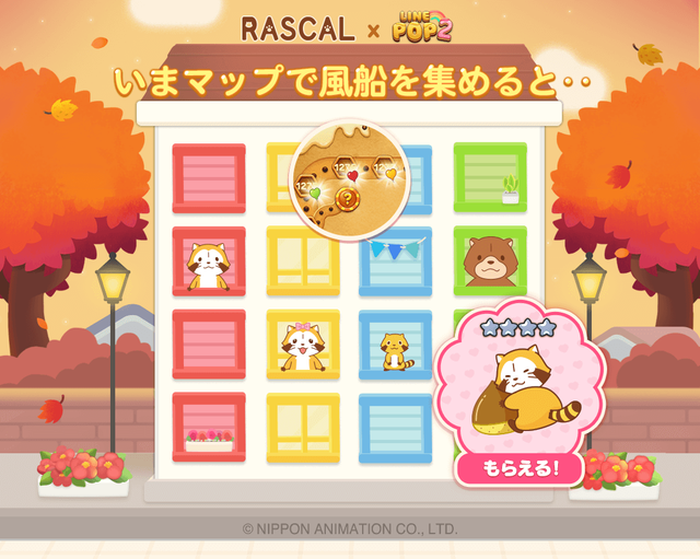210924_pop2_rascal_delivery