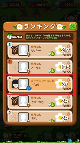 10_pokokoro_1