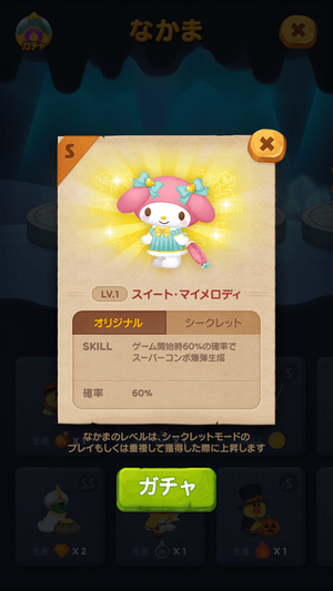 s-My Melody_jp