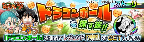 02_ドラゴンボールを探す旅!!_c