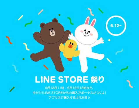 LINE_STORE_1000x780_ja