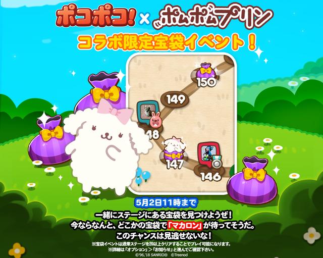 180427_takara_840_ja