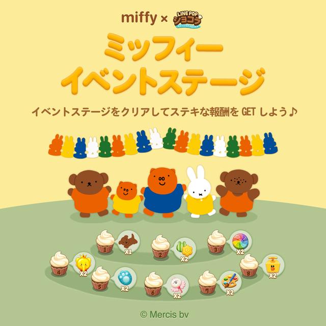 pop3_TL_C112_miffy_eventstage