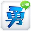 LINE勇者コレクターアイコン