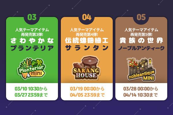 ingame_mainbanner587_jp