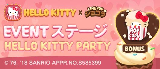 pop3_banner2_C027_hellokitty_event2_blog