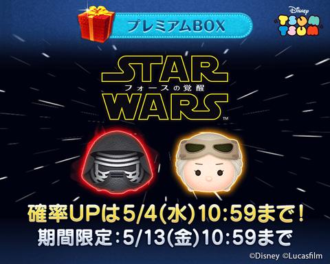 新SWツム確率UP_logo