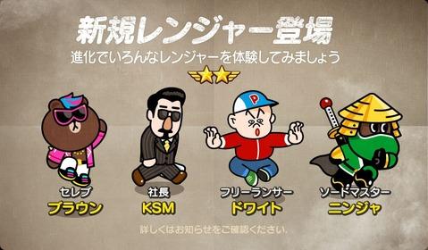 2015_06_new_rangers_jp