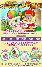 gachaking_017_jp
