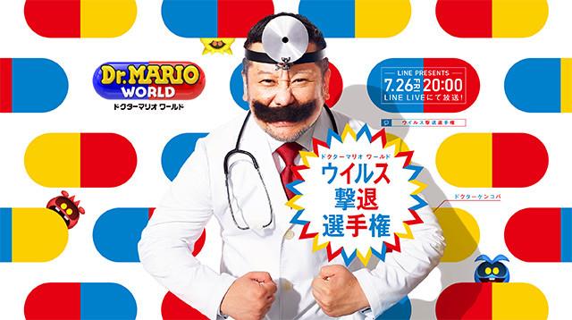 Dr_MARIO_160705_KV-103kb