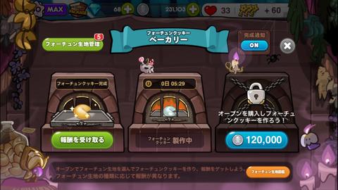 fortune4