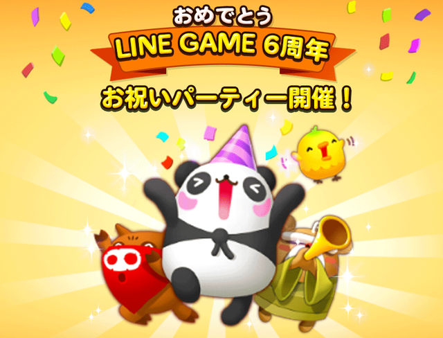 release_line_6th_TOP