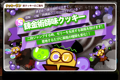 1114_cookie_jp