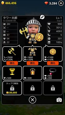 4_equip