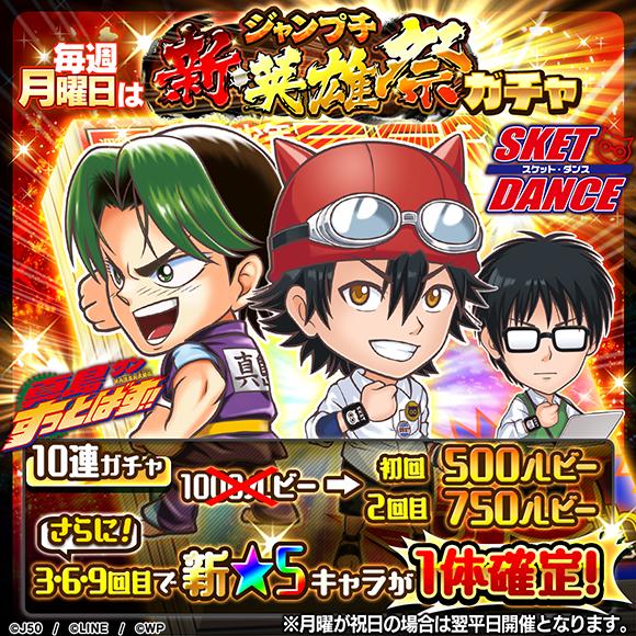 新・英雄祭ガチャバナーL_c (1)