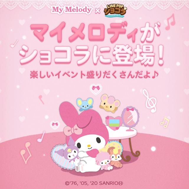 pop3_mymelody_1
