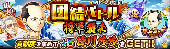 banner_raid_50023_c