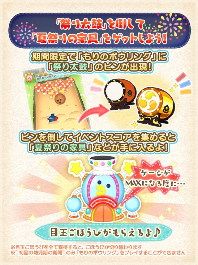 7月収集イベント_遊び方説明_2
