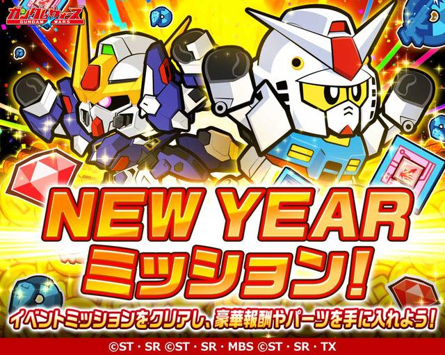 20191225_NEW-YEARミッション