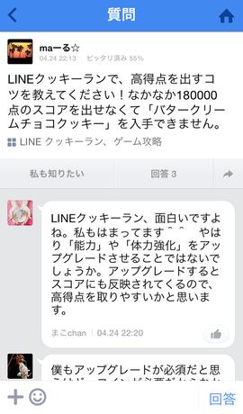 LINE クッキーラン_Q_ID1348060_Image