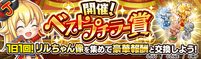 【3.5_fix】_【1日1回】開催!ベストプチラー賞!M_2x