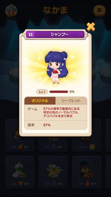 ss-Shampoo_JP