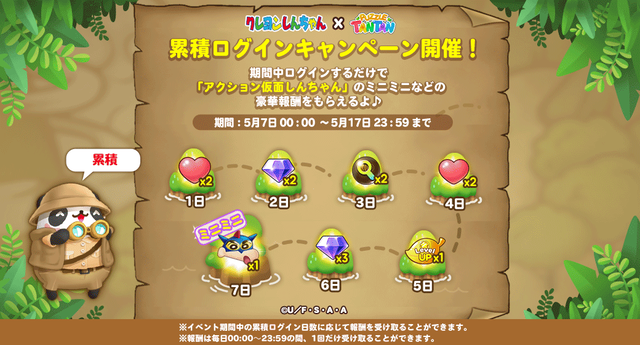 event_Special_Login_200507_twitter