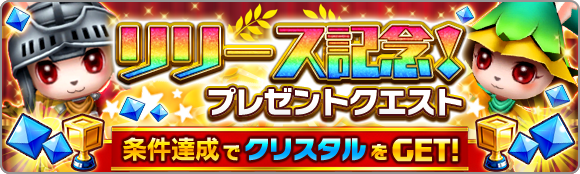 06_Quest_Season_Campaign_ReleasePresent