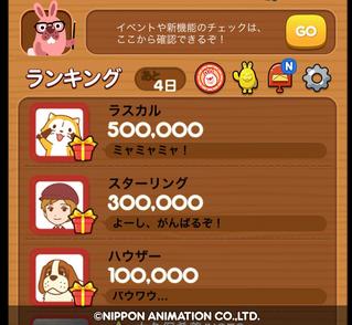 【ポコパン】ラスカルコラボ_告知_05