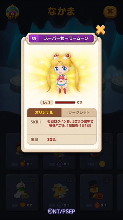 ss-Super Sailor Moon_JP