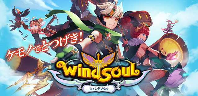 windsoul01