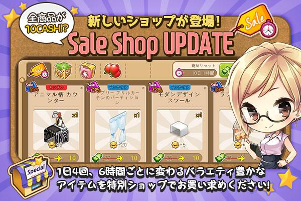 [ILC]Ingame_saleshop