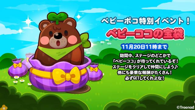 201113_takara_585_ja