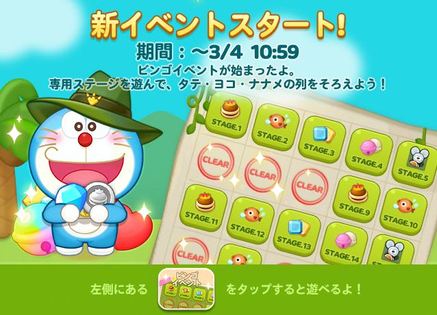 notice_newEvent_bingo_200304