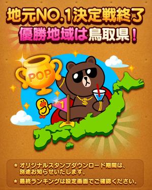 鳥取県優勝!