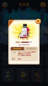 s-Moominpappa_JP