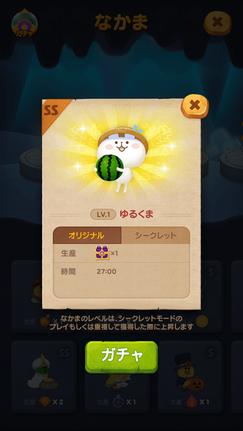 20180531_yurukuma_jp