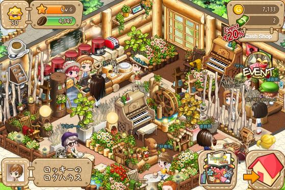 ロッキーのログハウスカフェ